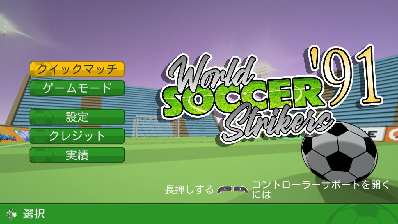 ワールドサッカーストライカーズ'91