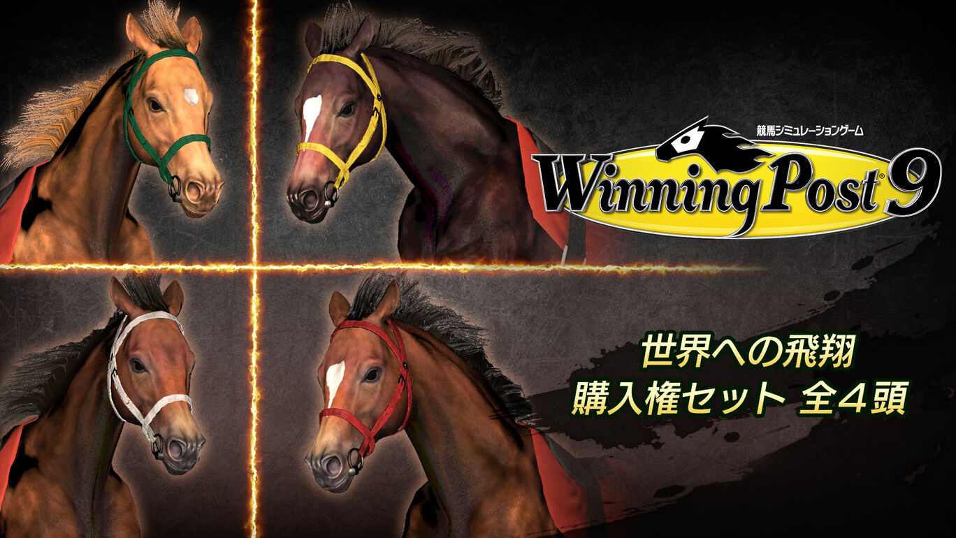 Winning Post 9 追加コンテンツ 世界への飛翔 購入権セット 全4頭