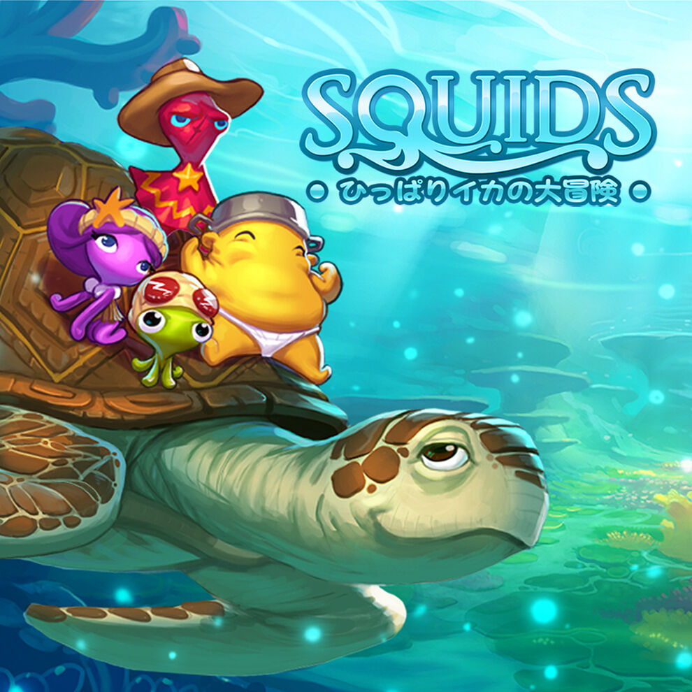 SQUIDS-ひっぱりイカの大冒険-