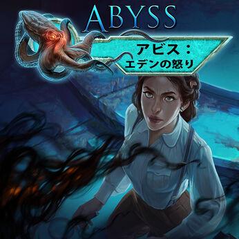 Abyss:エデンの怒り