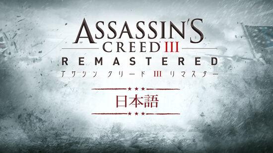 アサシンクリード III リマスター 言語パック-日本語