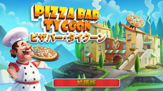 Pizza Bar Tycoon - ピザバー・タイクーン - 拡張版