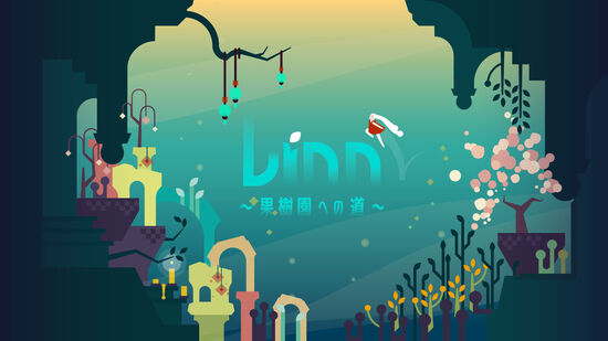 Linn 〜果樹園への道〜