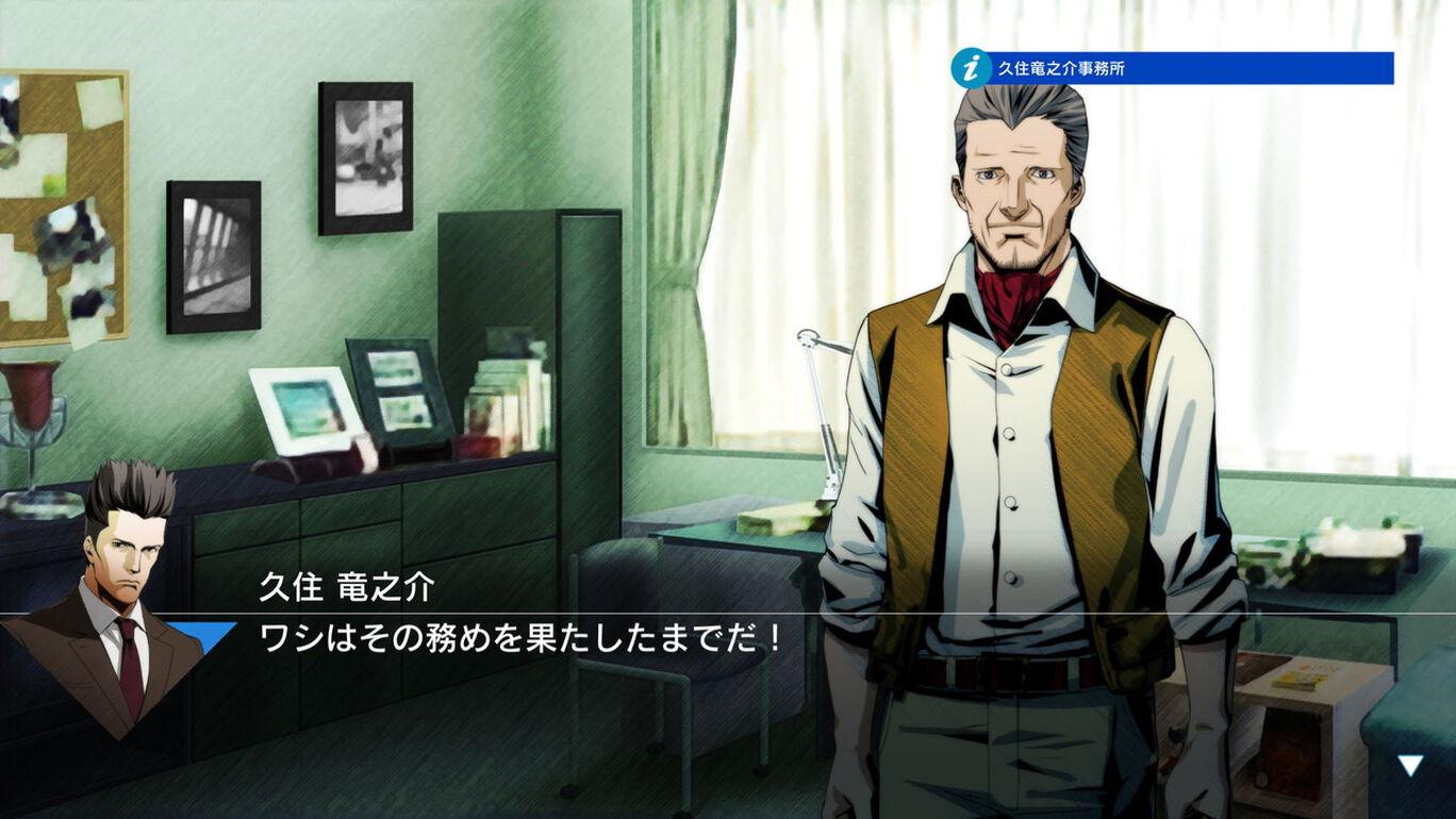 探偵 神宮寺三郎 プリズム・オブ・アイズ 〜6枚の犯行〜