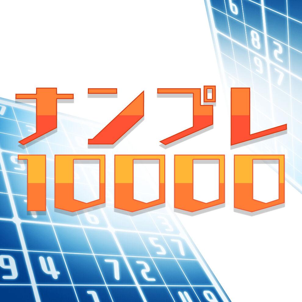 ナンプレ10000
