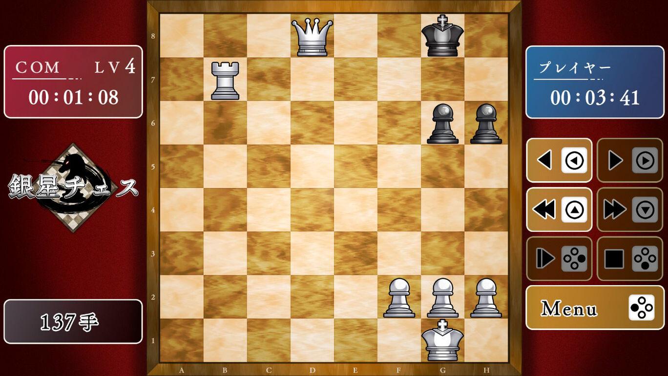 銀星チェス