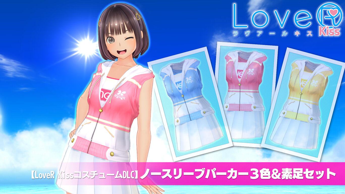 【LoveR KissコスチュームDLC】ノースリーブパーカー3色セット