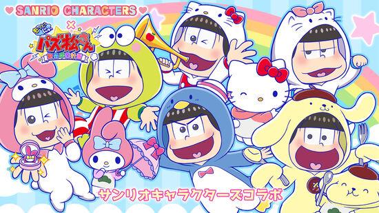 もっと!にゅ~パズ松さん サンリオキャラクターズコラボ