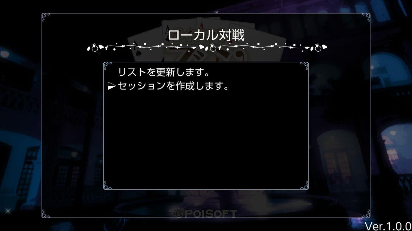 ポイソフトのズン ~アツいトランプ~