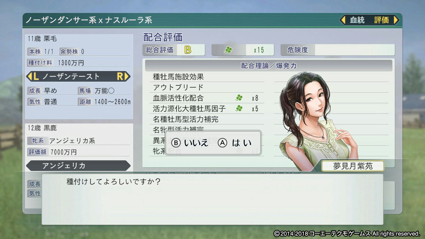 新牧場長・夢見月紫苑