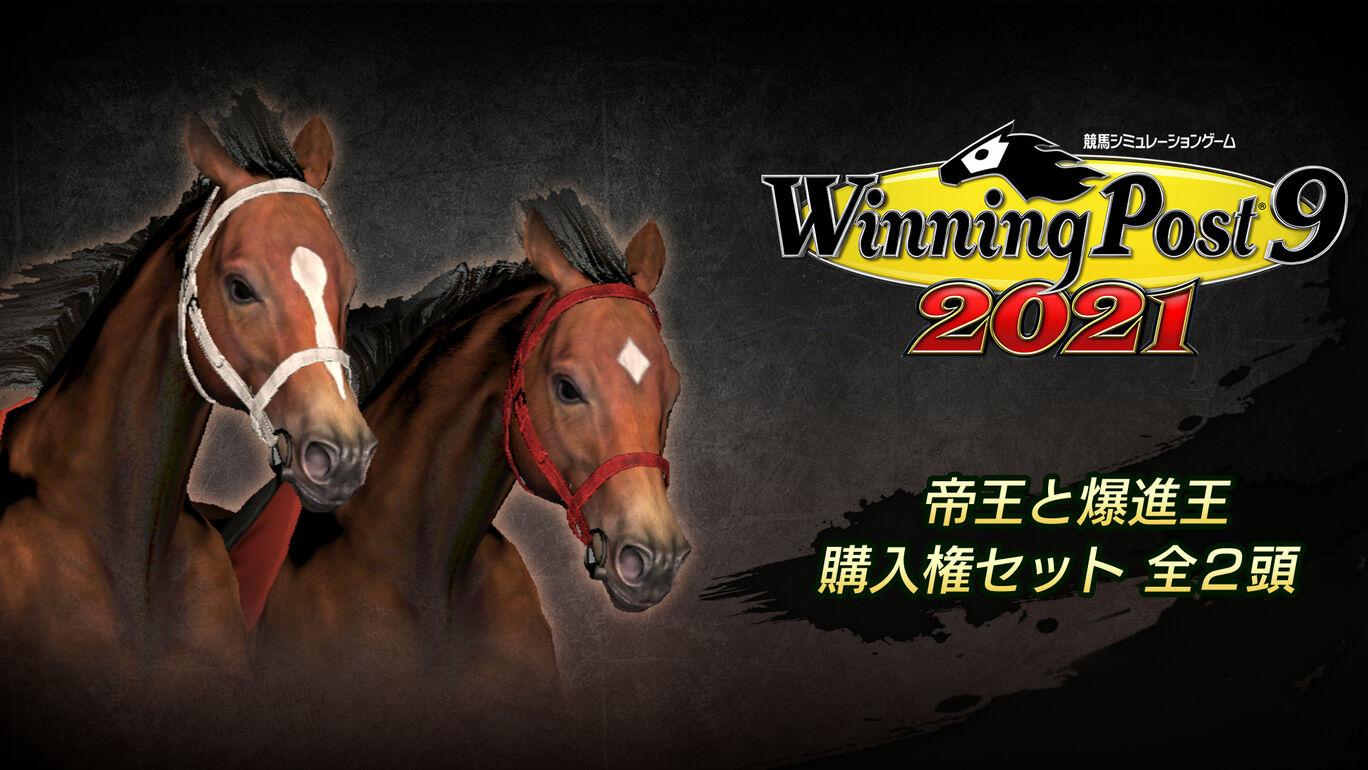 WP9 2021 帝王と爆進王 購入権セット 全2頭