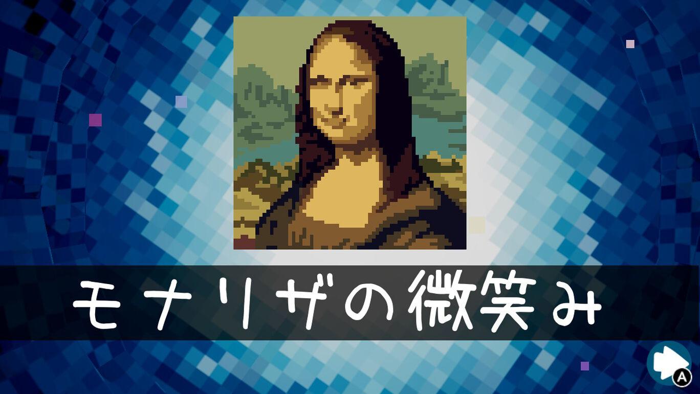 ピクセル ライン DX ニューパズル500!