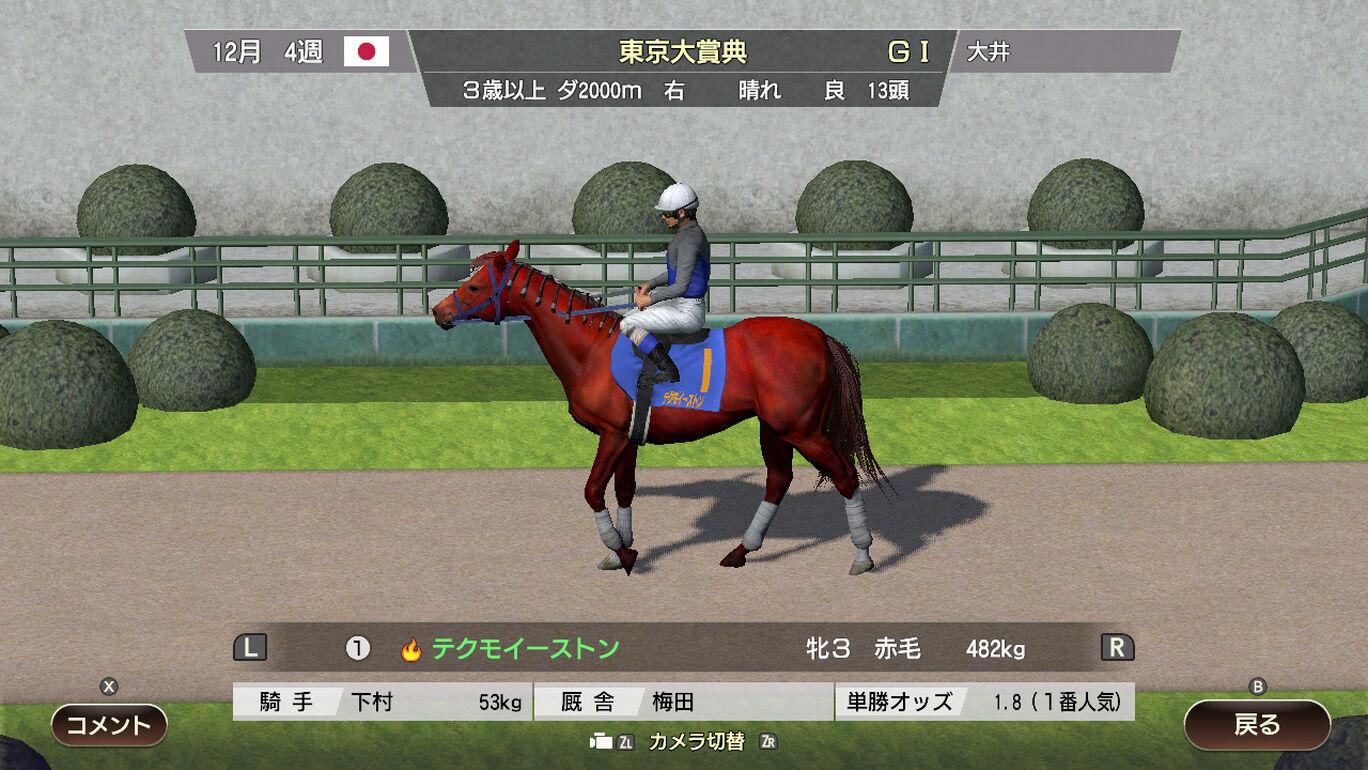 WP9 2020 毛色名鑑セット(5種)