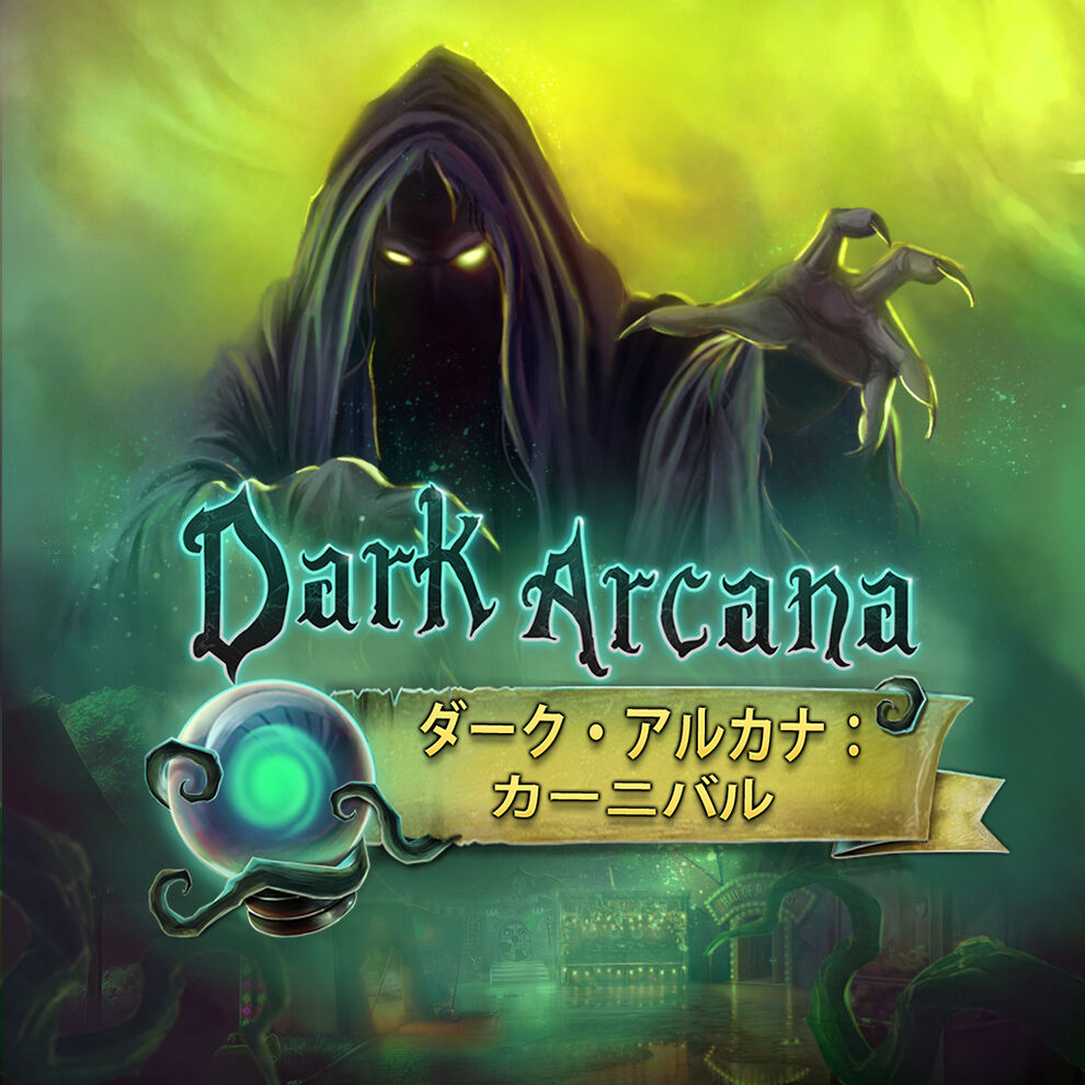 Dark Arcana:カーニバル