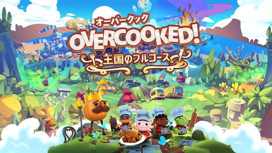 Overcooked!® - オーバークック 王国のフルコース