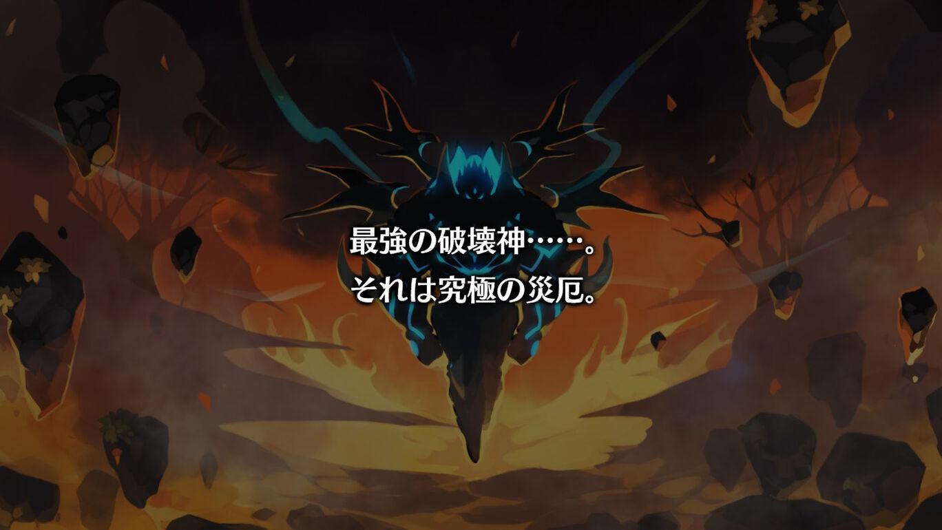 魔界戦記ディスガイア6