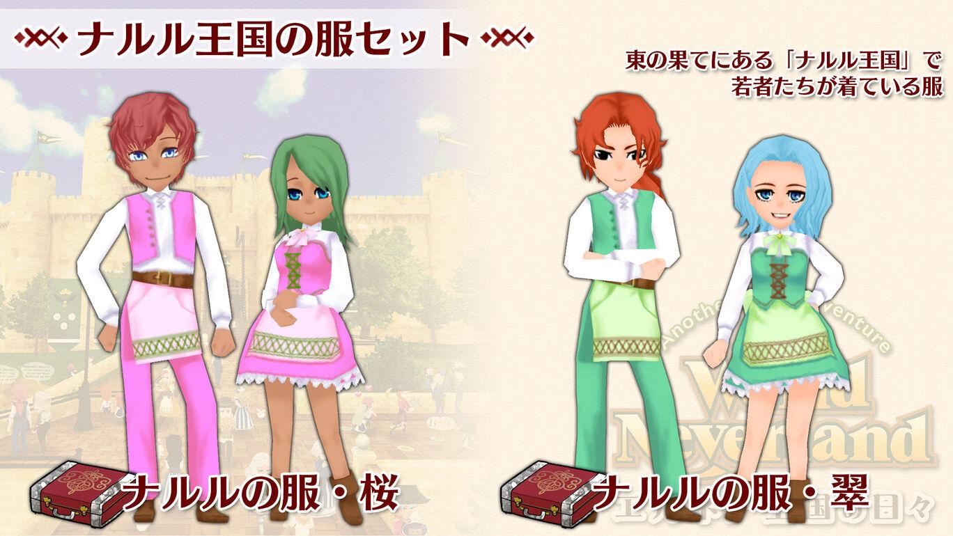 ナルル王国の服セット