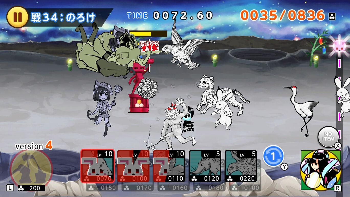 超獣ギガ大戦