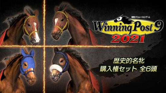 WP9 2021 歴史的名牝 購入権セット 全6頭