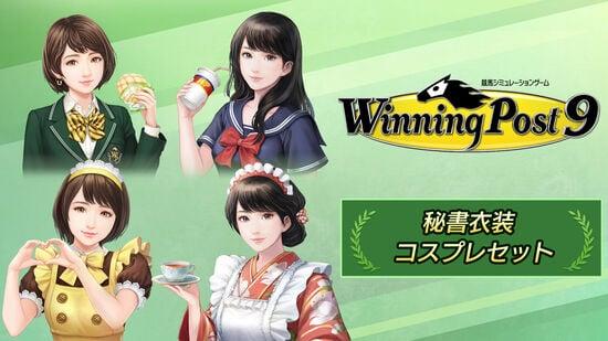 Winning Post 9 追加コンテンツ 秘書衣装(コスプレセット)
