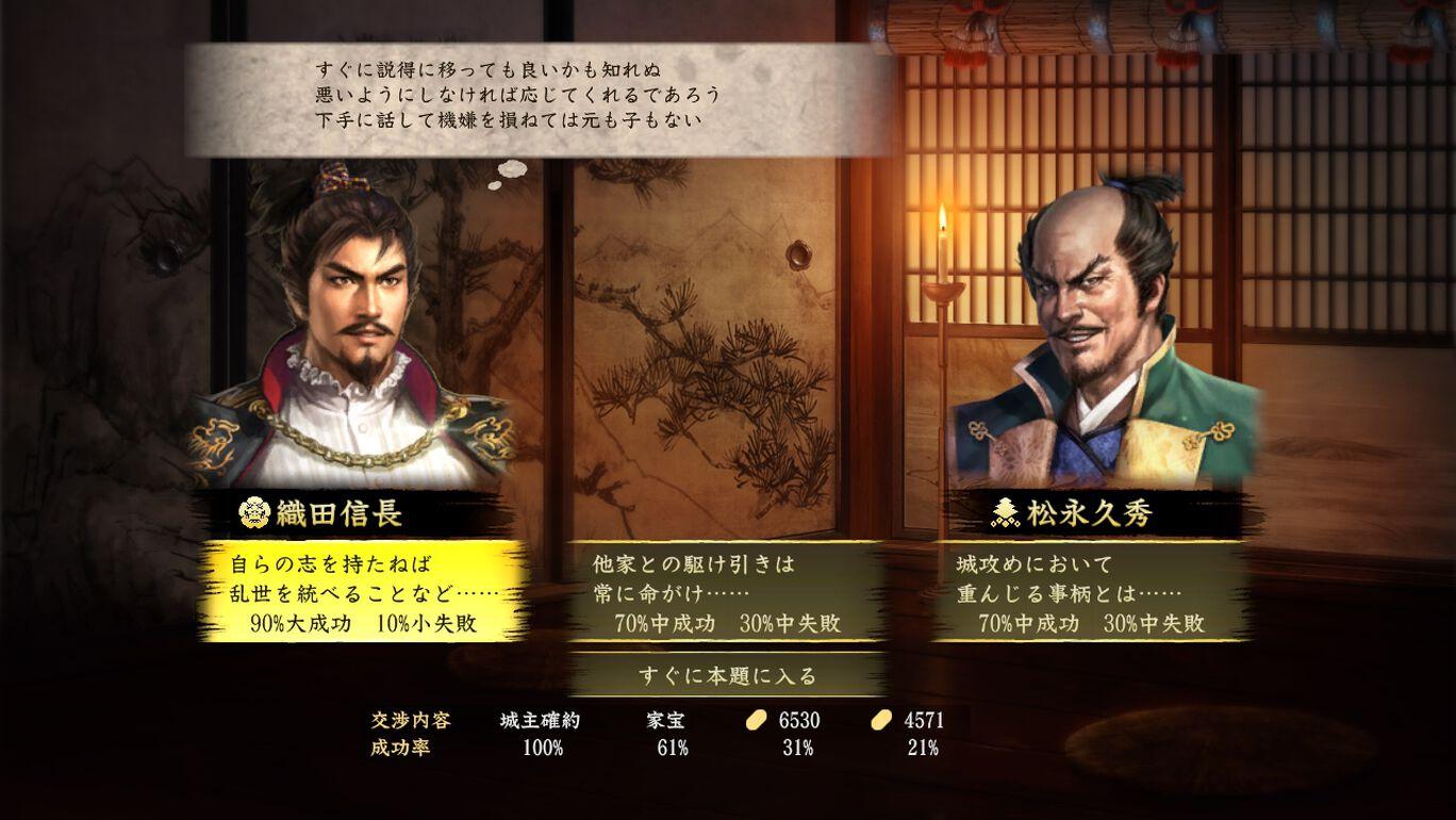信長の野望・大志 with パワーアップキット