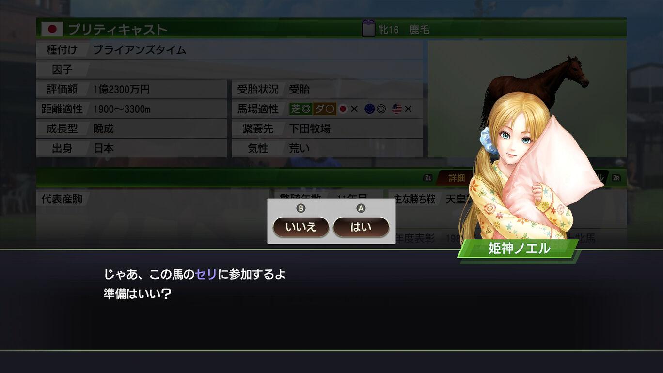 WP9 2020 新秘書 姫神ノエル衣装コスプレセット2