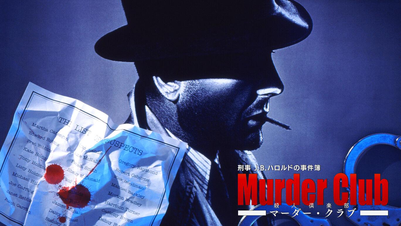 刑事J.B.ハロルドの事件簿 マーダー・クラブ