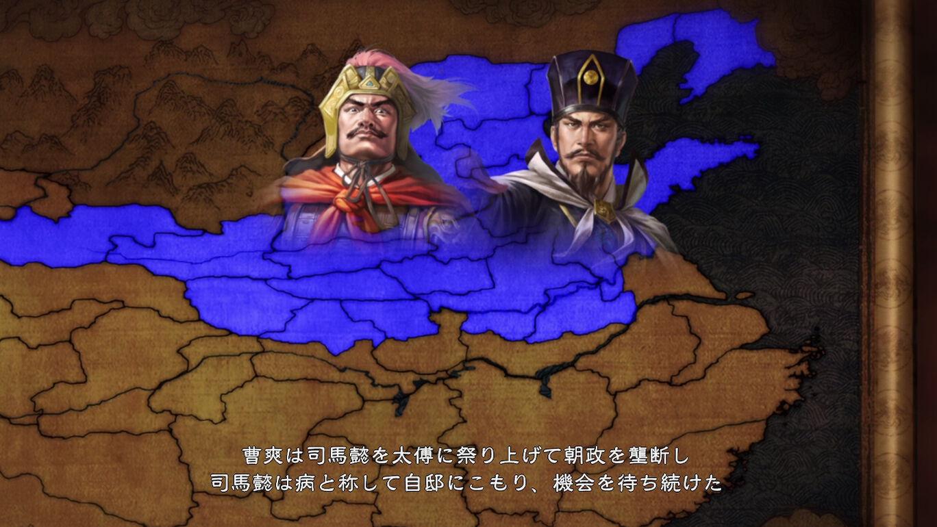 シナリオ「正始政変」