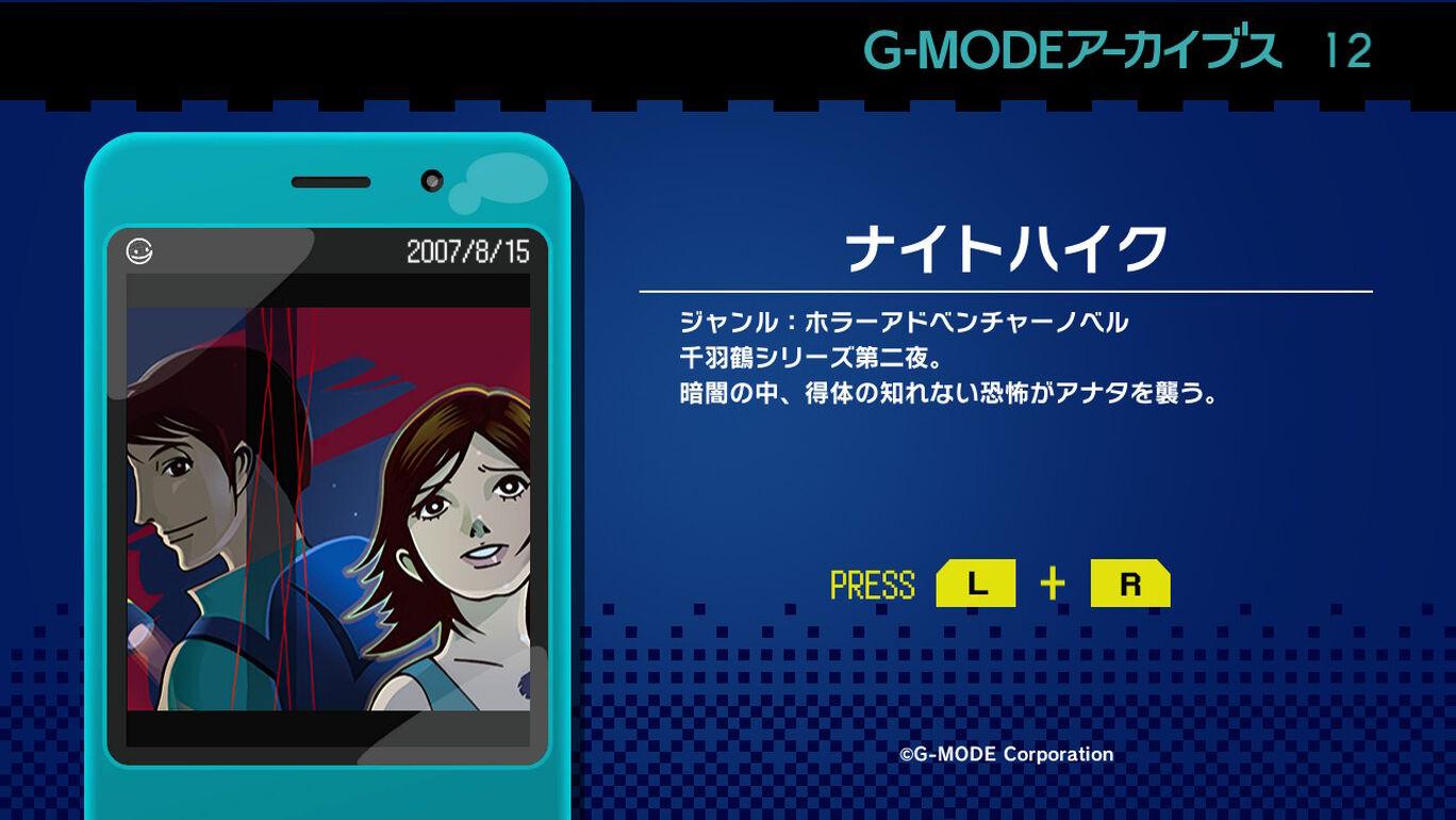G-MODEアーカイブス12 ナイトハイク