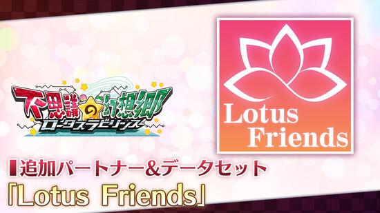 追加パートナー&データセット:「Lotus Friends」