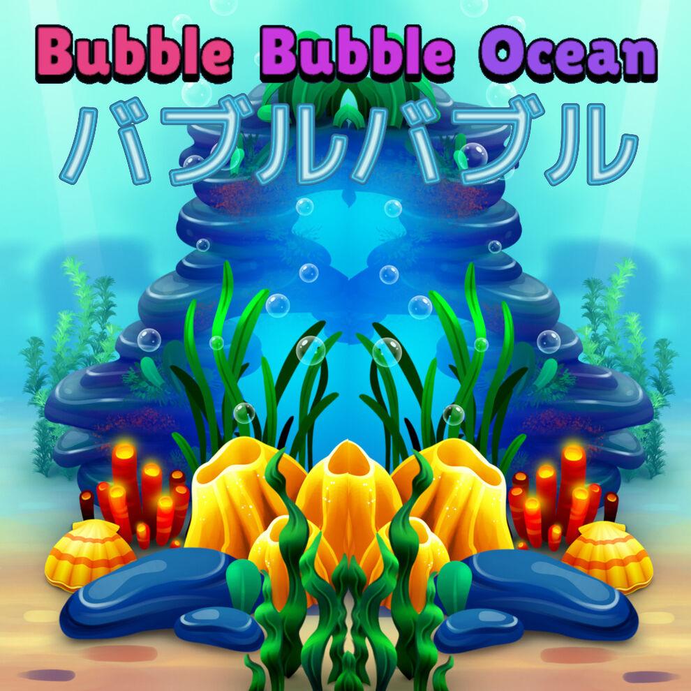 Bubble Bubble Ocean (バブルバブル)