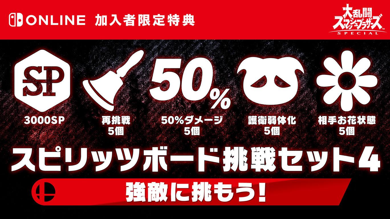 スピリッツボード挑戦セット4 ~強敵に挑もう!~