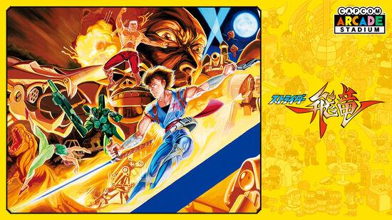 Capcom Arcade Stadium:ストライダー飛竜