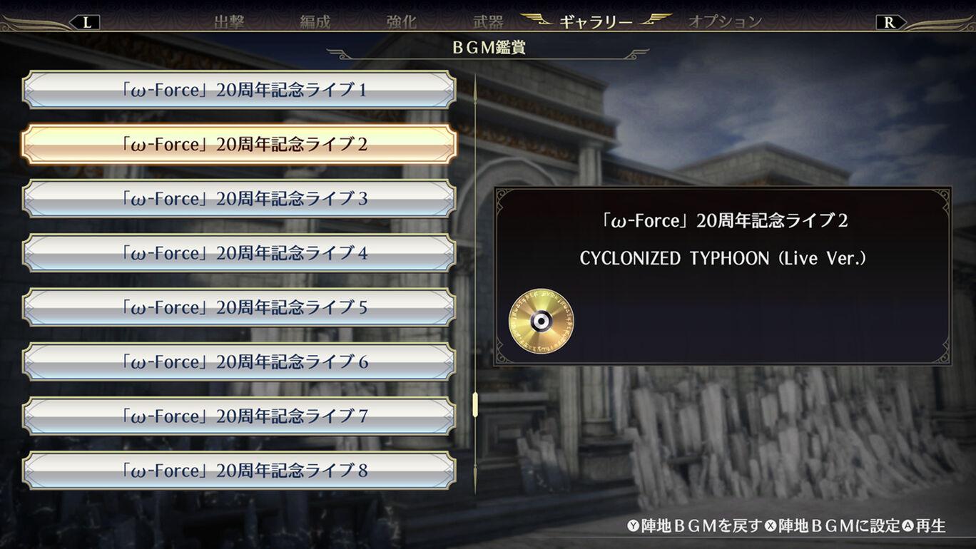 「ω-Force」20周年記念ライブBGM「CYCLONIZED TYPHOON」