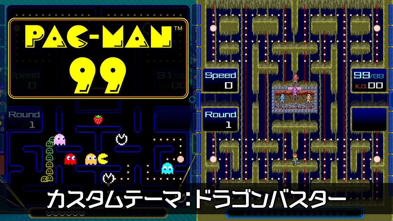 PAC-MAN 99 カスタムテーマ:ドラゴンバスター