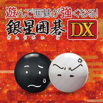 遊んで囲碁が強くなる! 銀星囲碁DX