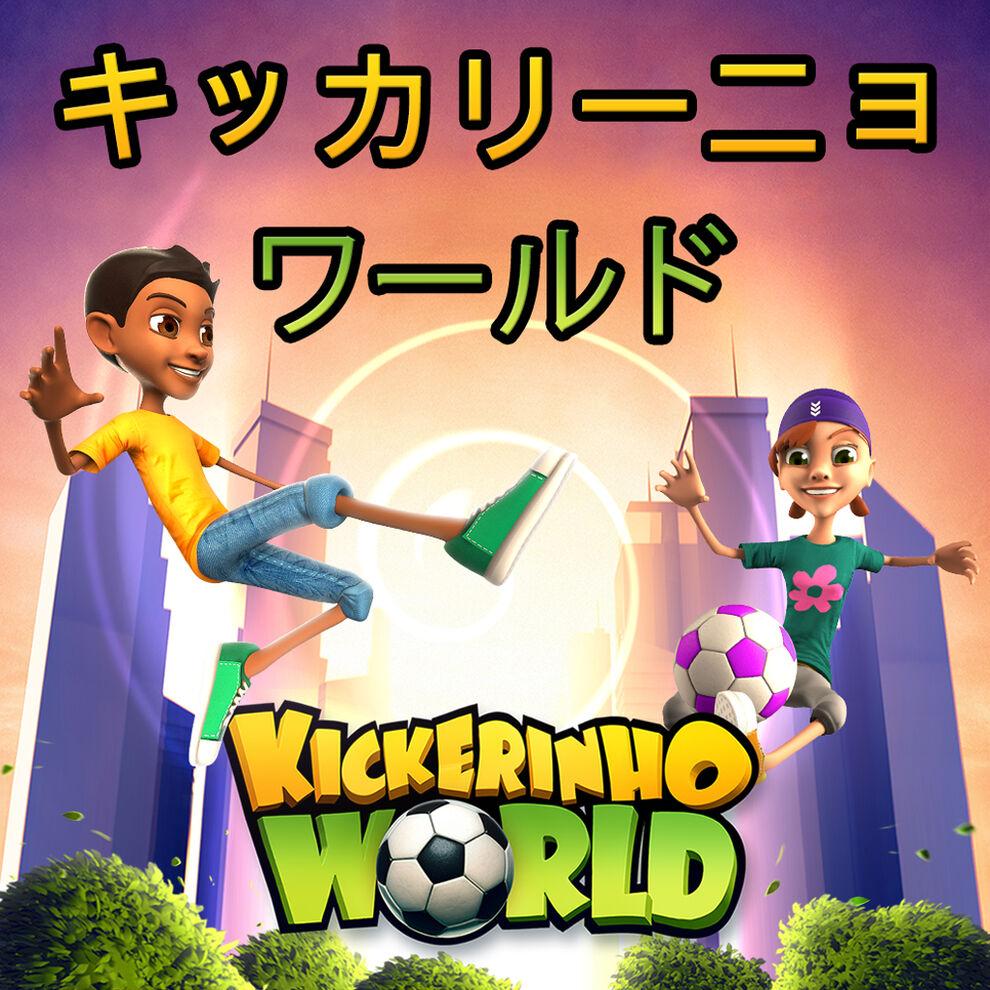 キッカリーニョ・ワールド (Kickerinho World)