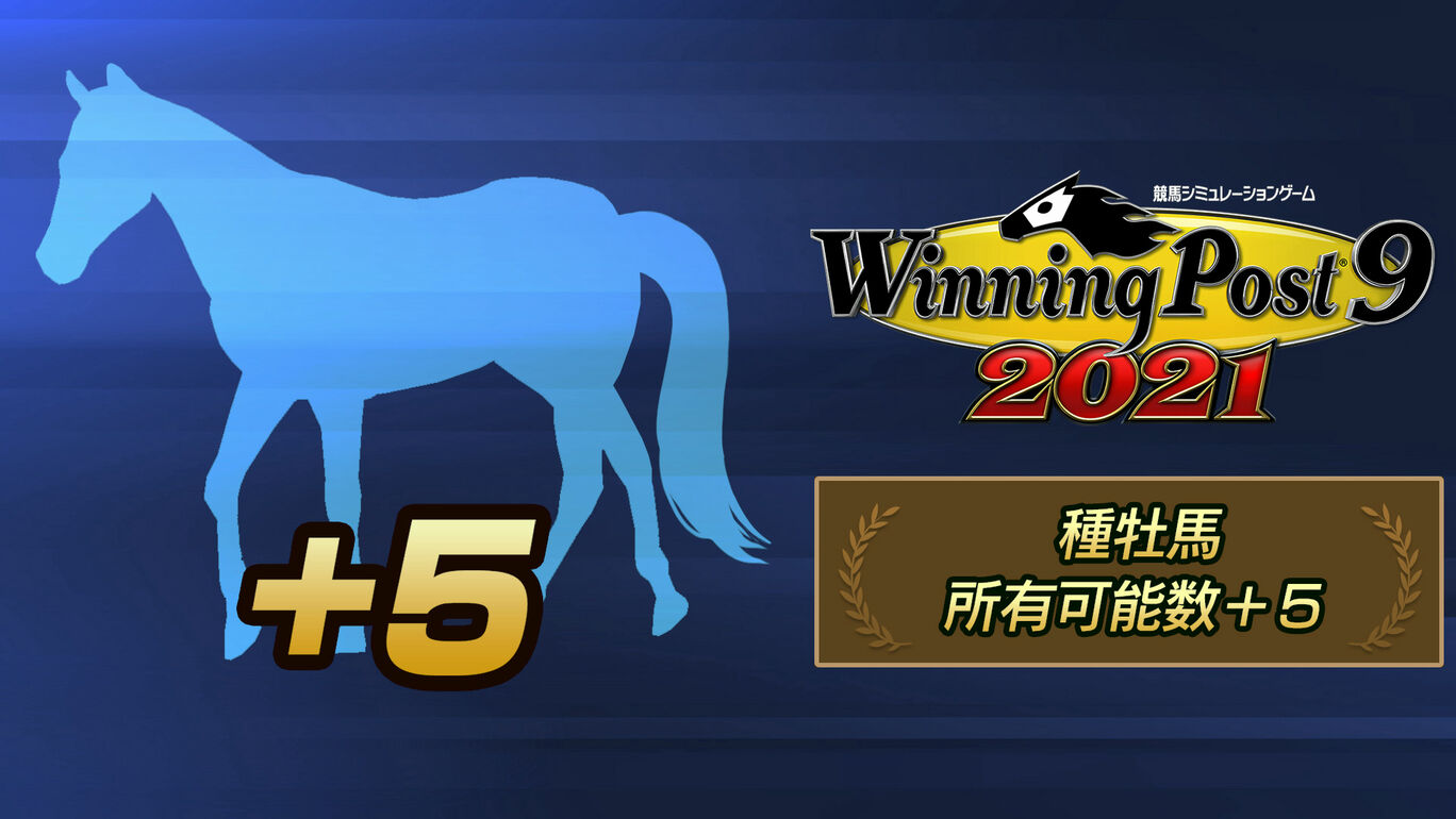 WP9 2021 種牡馬・所有頭数+5