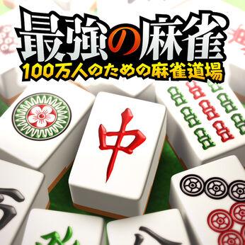 最強の麻雀 ~100万人のための麻雀道場~