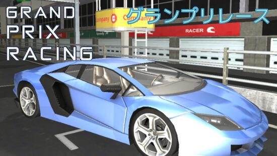 Grand Prix Racing (グランプリレース)