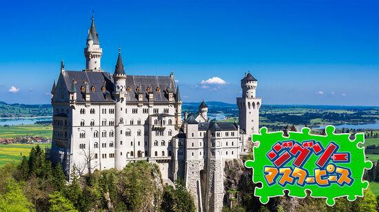 世界の名城