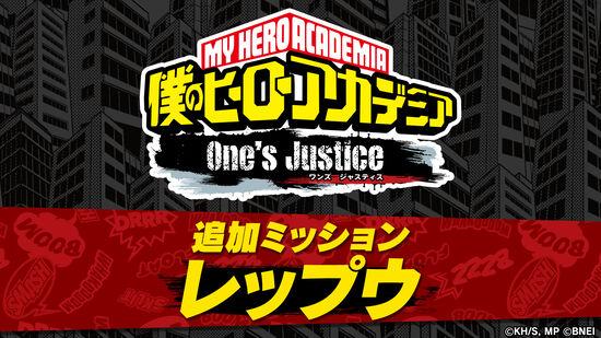 僕のヒーローアカデミア One's Justice:追加ミッション【レップウ/夜嵐イナサ】