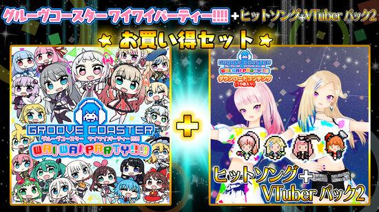 グルーヴコースター ワイワイパーティー!!!! + ヒットソング+VTuberパック2 お買い得セット
