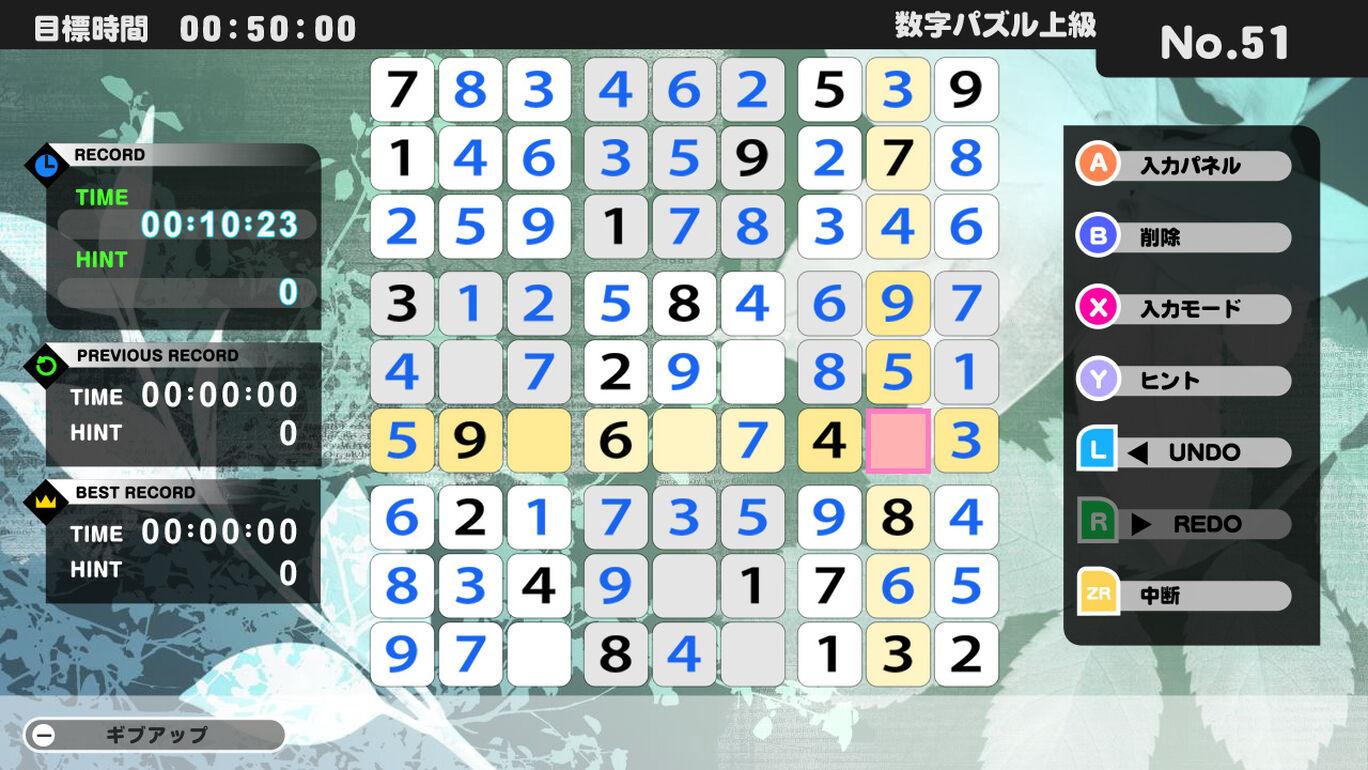 THE 数字パズル
