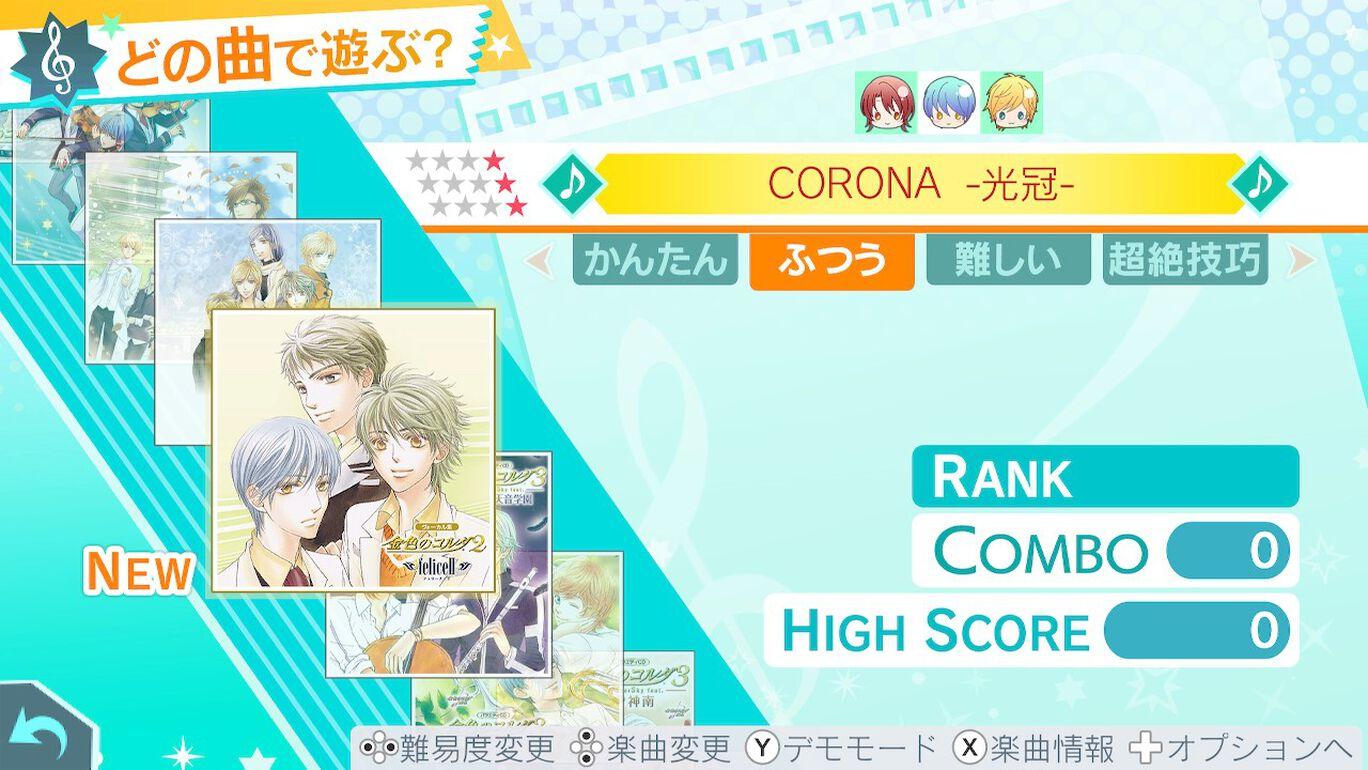 グループ楽曲CORONA -光冠-&エピソード2