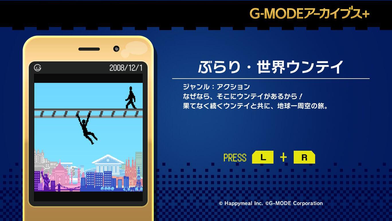 G-MODEアーカイブス+ ぶらり・世界ウンテイ