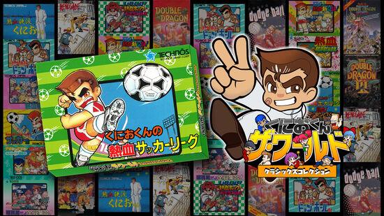 くにおくん ザ・ワールド 〜くにおくんの熱血サッカーリーグ〜