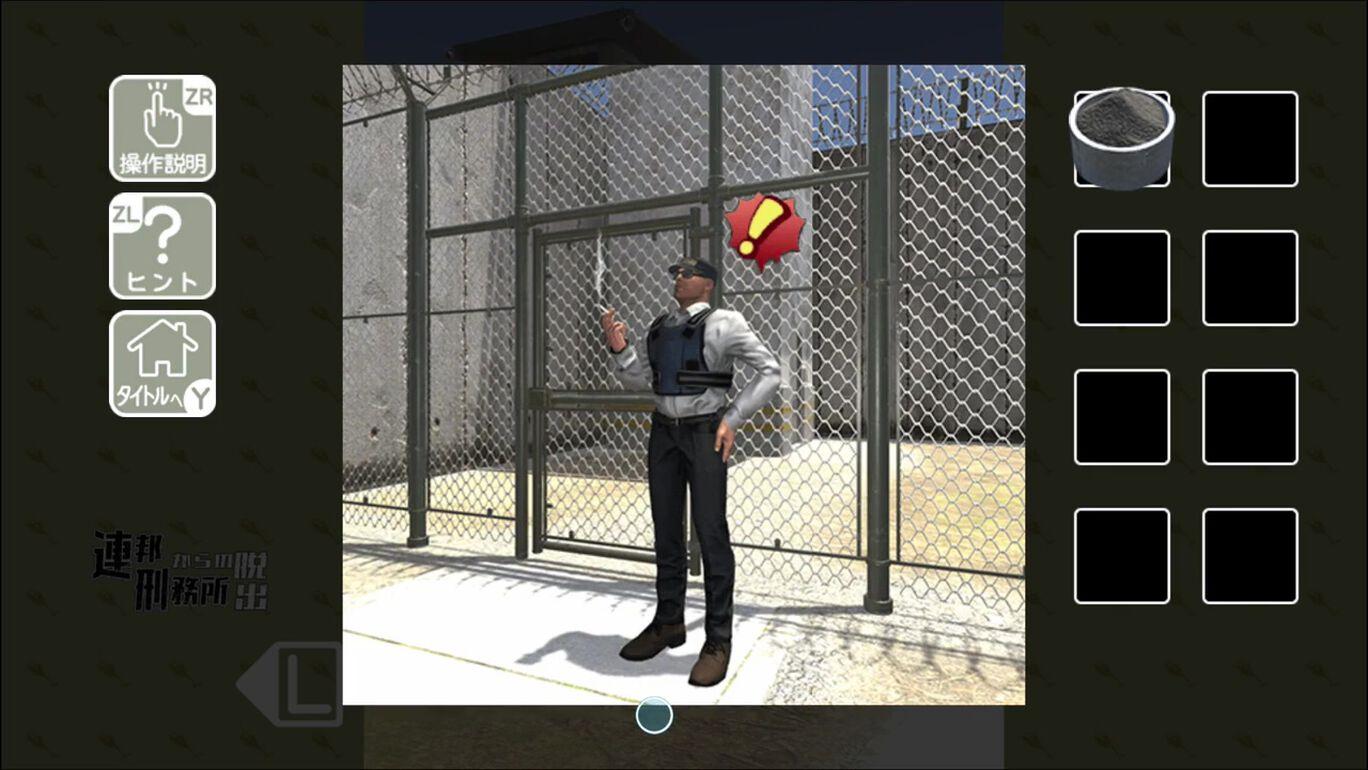 連邦刑務所からの脱出