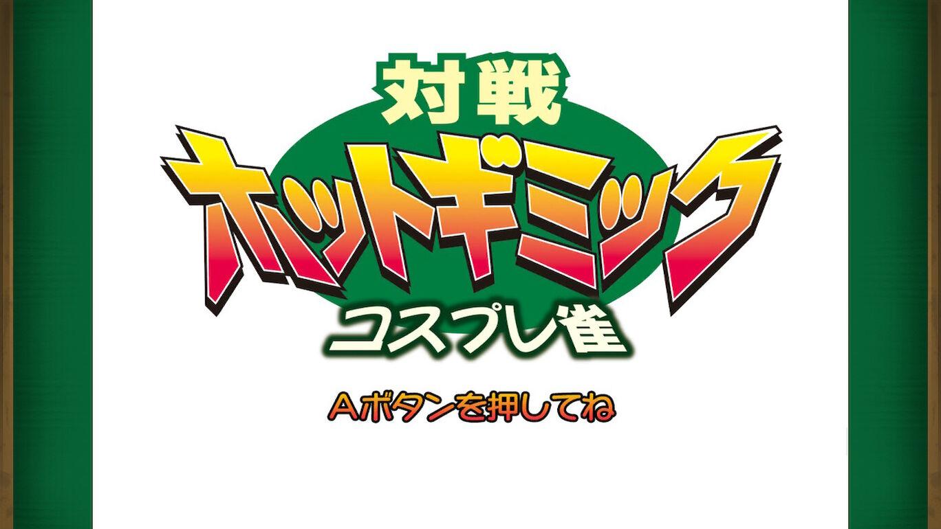 ホットギミック コスプレ雀 for Nintendo Switch