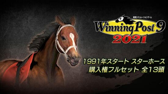 WP9 2021 1991年スタート スターホース購入権フルセット 全13頭